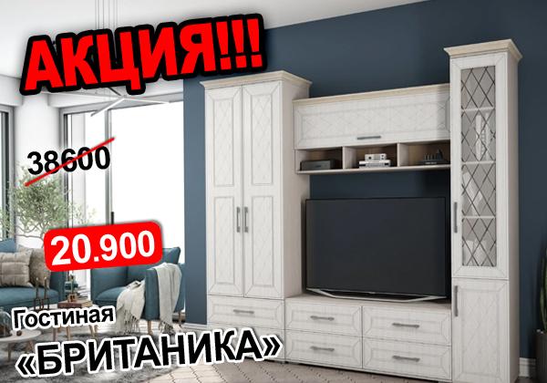 Стенка БРИТАНИКА