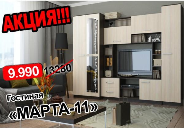 Стенка Марта-11