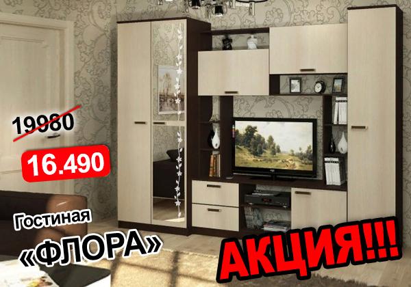 Стенка ФЛОРА