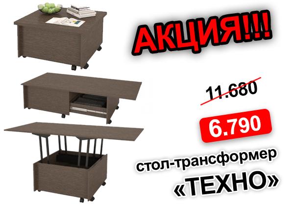 Стол трансформер Техно