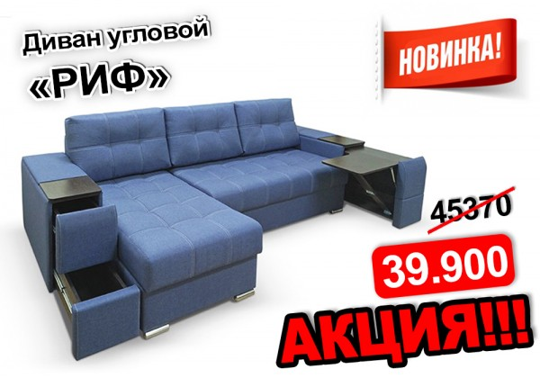 Угловой диван РИФ